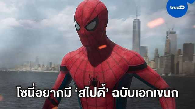 """ลือสนั่น! โซนี่เล็งสร้างหนัง """"Spider-Man"""" ฉบับเอกเขนก เหมือนกับฝั่งดีซีทำ"""