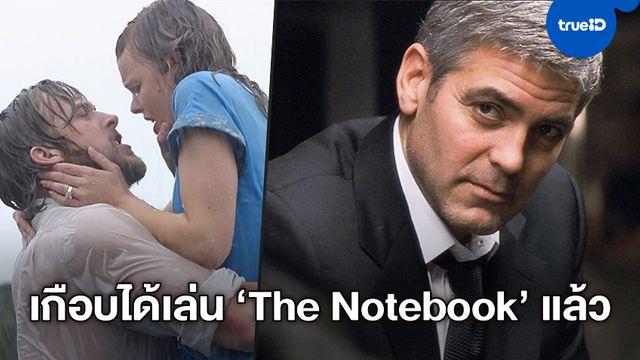 """รู้หรือไม่ """"จอร์จ คลูนีย์"""" เคยเกือบได้เล่นหนังรักน้ำเน่าในตำนาน """"The Notebook"""""""