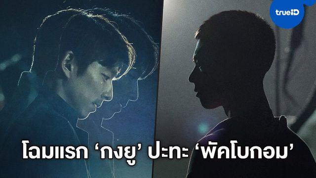 """Seo Bok"" หนังไซไฟ ""กงยู"" ปะทะ ""พัคโบกอม"" ส่งโปสเตอร์แรกออกมายลโฉม"