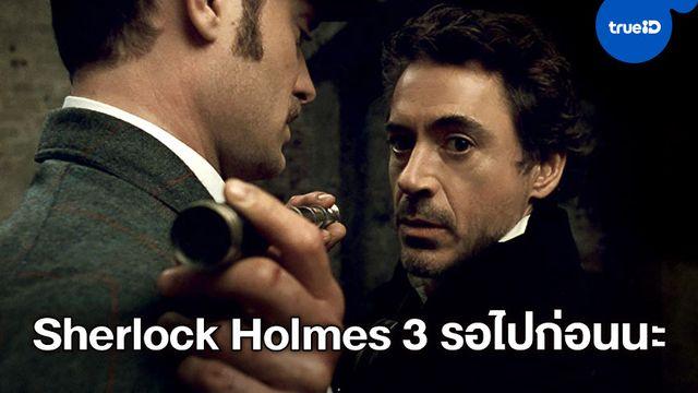 """เช็กสถานะภาคต่อ """"Sherlock Holmes 3"""" อาจต้องรอเพิ่ม ตามคำผู้กำกับหนังบอก"""
