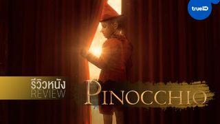 """รีวิวหนัง """"Pinocchio"""" เทพนิยายฉบับเดิม ปรุงแต่งเล่านิทานที่เหมือนจะแตกต่าง"""