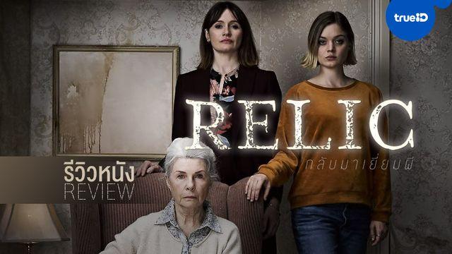"""รีวิวหนัง """"Relic กลับมาเยี่ยมผี"""" สั่นสะท้านความหลอน...อย่าลืมใครที่บ้าน"""