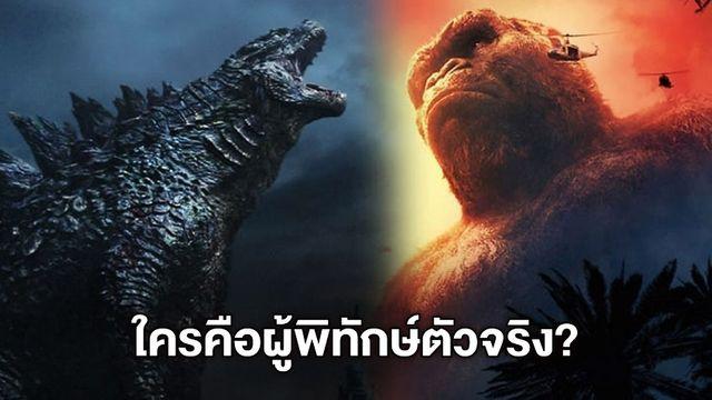 Godzilla หรือ Kong มหาไททั่นตัวไหน เป็นผู้ปกป้องมนุษย์ที่แท้จริง?