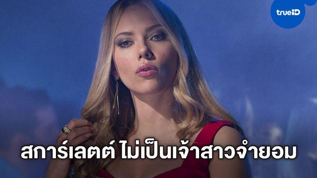"""สการ์เลตต์ โจแฮนสัน จะไม่เป็นเจ้าสาวจำยอม ในหนังไซไฟเรื่องใหม่ """"Bride"""""""