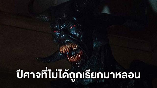 """เปิดโฉมคอนเซ็ปต์ปีศาจตัวแรกใน """"The Conjuring 2"""" ก่อนถูกเปลี่ยนเป็นผีแม่ชี"""