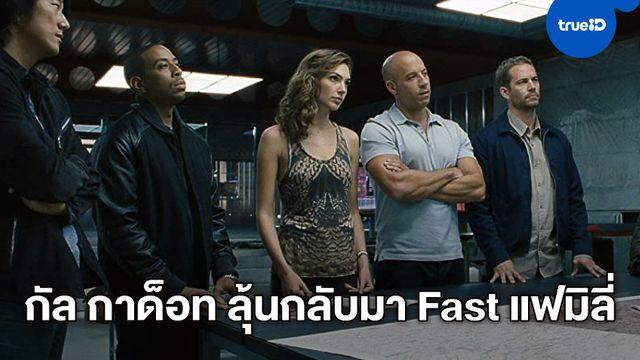 """ตามใจแฟนหนัง ลือสนั่น """"กัล กาด็อท"""" ลุ้นกลับมาก่อนปิดฉาก """"Fast & Furious"""""""