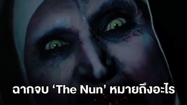 """อธิบายฉากจบ """"The Nun"""" คือเหตุการณ์อะไร เชื่อมโยงภาคไหนในจักรวาลสยอง"""