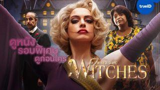 """[กิจกรรม] ประกาศรายชื่อผู้ได้รับบัตรชมหนังรอบพิเศษ """"The Witches"""" ได้ดูก่อนใคร"""