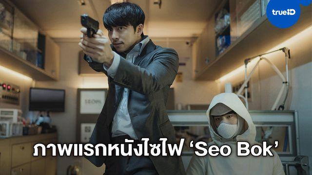 """ภาพชุดแรก """"Seo Bok"""" หนังไซไฟเกาหลีสุดล้ำ """"กงยู"""" ปะทะ """"พัคโบกอม"""""""