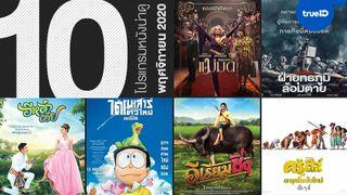 10 หนังใหม่น่าดู เรียงคิวเข้าโรงหนัง ประจำเดือนพฤศจิกายน 2020