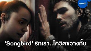"""โฉมแรก """"Songbird"""" ทีเซอร์หนังระทึกขวัญโรคระบาด ฝีมือปั้นของ """"ไมเคิล เบย์"""""""
