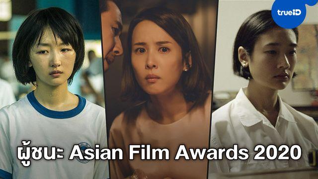"""""""Parasite"""" นำลิ่วกวาดรางวัล Asian Film Awards 2020 """"ฮาวทูทิ้ง"""" ร่วมซิว"""