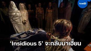 """""""แพทริค วิลสัน"""" จะกลับมาผวาใน """"Insidious 5"""" พ่วงรับหน้าที่กำกับหนังด้วย"""