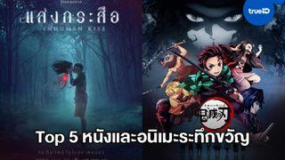 TrueID Top 5 หนังผีไทยและอนิเมะระทึกขวัญที่ TrueID