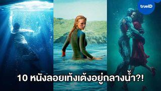 10 หนังที่จะทำให้คุณรู้สึกเหมือนกระทงที่ลอยเท้งเต้งอยู่กลางน้ำ?!