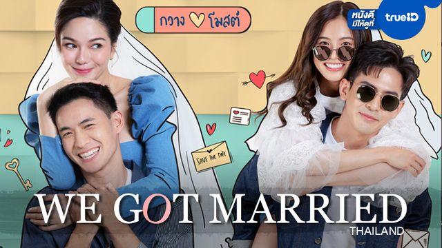 """รวมลิงค์ดูรายการ """"We Got Married Thailand"""" ฟินกับความรักของคู่พวกเขา"""