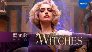 """รีวิวหนัง """"The Witches แม่มดของโรอัลด์ ดาห์ล"""" นางไม่ได้มีดีแค่ปากกว้างๆ"""