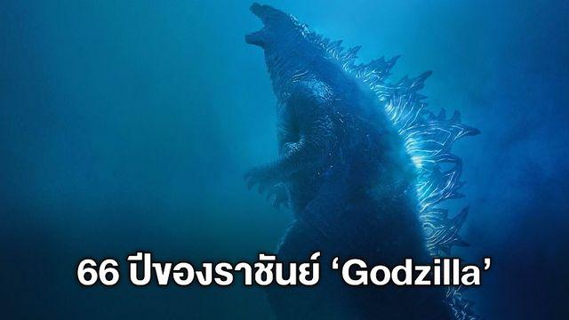 """ครบรอบ 66 ปี """"Godzilla"""" ราชาแห่งไททั่น ก่อนเปิดศึกครั้งใหม่ในปี 2021"""