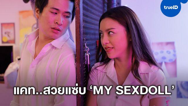 """รู้จักเธอ """"แคท สุชาดา"""" สาวสวย..แซ่บ! อีกหนึ่งความหวิวใน """"MY SEXDOLL"""""""