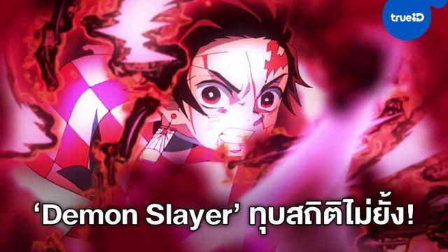 """""""Demon Slayer"""" ไม่หยุดทำสถิติ แตะ 2 หมื่นล้านเยน จ่อโค่น 'Your Name'"""