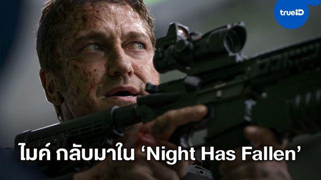 """ภาคใหม่ได้ชื่อ """"Night Has Fallen"""" คอนเฟิร์ม 'เจอราร์ด บัตเลอร์' กลับมา"""