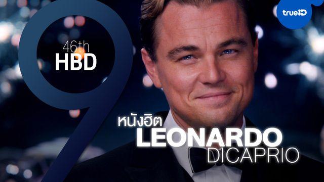 """9 หนังดัง """"ลีโอนาร์โด ดิคาปริโอ"""" อดีตเด็กสร้างฮอลลิวูด ที่วันนี้อายุ 46 แล้ว"""