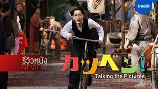 """รีวิวหนังเปิดเทศกาลหนังญี่ปุ่น 2020 """"Talking the Pictures"""" สนุก..ไม่ทันตั้งตัว"""