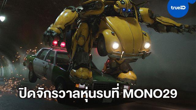 """Bumblebee"" หนังดีภาคแยก พร้อมปิดฉากจักรวาลหุ่นรบที่ช่อง MONO29"