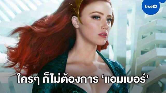 """ล่าลายเซ็นใกล้แตะล้านชื่อ หนุนไล่ แอมเบอร์ เฮิร์ด พ้นภาคต่อ """"Aquaman 2"""""""