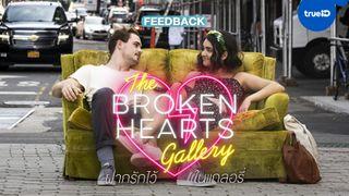 """ฟีดแบกหนัง """"The Broken Hearts Gallery"""" ฟินโดนใจ..คนอยากมูฟออน"""