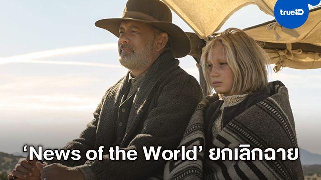 """สู่ยุคใหม่! หนังหวังรางวัล """"News of the World"""" ยกเลิกฉายโรงในต่างประเทศ"""