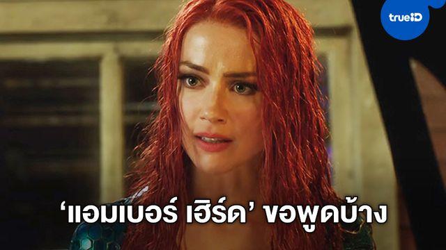 """แอมเบอร์ เฮิร์ด เปิดปากพูด หลังโดนกดดันให้ไล่ออกจาก """"Aquaman 2"""""""