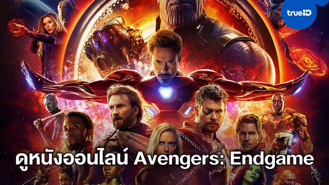 ดูหนังออนไลน์กับบทสรุป Infinity Saga ใน Avengers: Endgame อเวนเจอร์ส เผด็จศึก