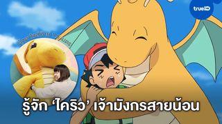 """ทำความรู้จักพี่มังกร """"ไคริว"""" แห่ง Pokémon ลุ้นสิทธิ์คว้าตุ๊กตา 1.5 เมตร"""