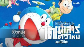 """รีวิวหนัง """"Doraemon: Nobita's New Dinosaur"""" ไดโนเสาร์ตัวใหม่ของโนบิตะ"""