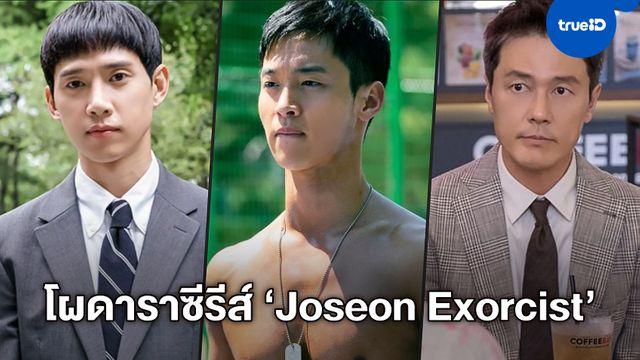 """แผ่นดินโชซอนจะเฮี้ยน! ซีรีส์ใหม่ """"Joseon Exorcist"""" คอนเฟิร์มนักแสดงหลัก"""