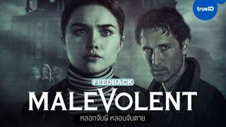 """ฟีดแบกหนัง """"Malevolent"""" หลอกจับผี หลอนจับตาย ระวังหลอนขึ้นสมอง!"""