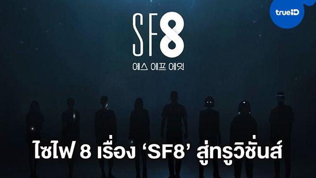 """ทรูวิชั่นส์ ส่งมหกรรมไซไฟ """"SF8"""" ซีรีส์สุดล้ำ 8 เรื่อง 8 ผู้กำกับจากเกาหลี"""