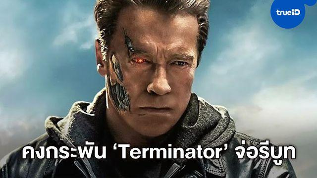 """""""Terminator"""" ยังไม่หยุดแค่นี้ จ่อรีบูทหนังใหม่-ดึงตัวซุปตาร์ดังมาชูโรง"""