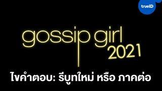 """ผู้สร้างซีรีส์ """"Gossip Girl"""" ยืนยันชัดในคำตอบ ไม่ใช่การรีบูท แต่เป็นภาคใหม่"""
