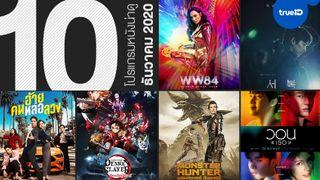 10 หนังใหม่น่าดู เรียงคิวเข้าโรงหนัง ประจำเดือนธันวาคม 2020