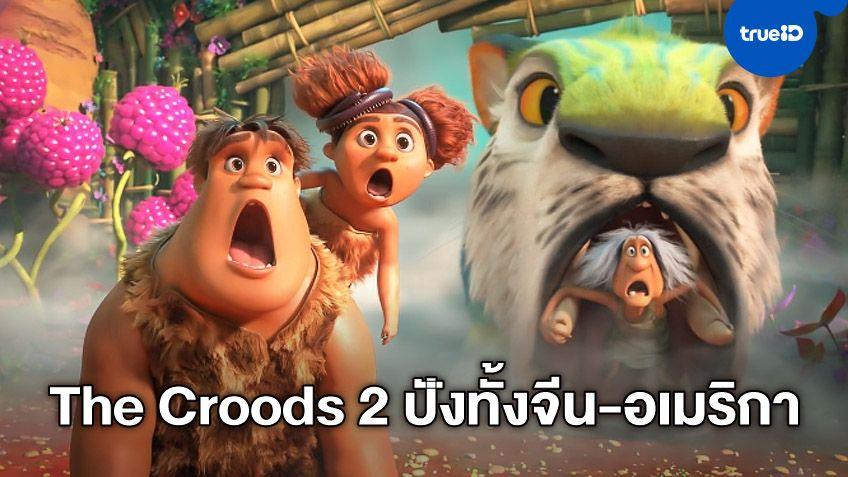 """The Croods 2"" เขามาปัง! เปิดตัวแจ่มว้าว จากอเมริกาไปถึงจีนแผ่นดินใหญ่"