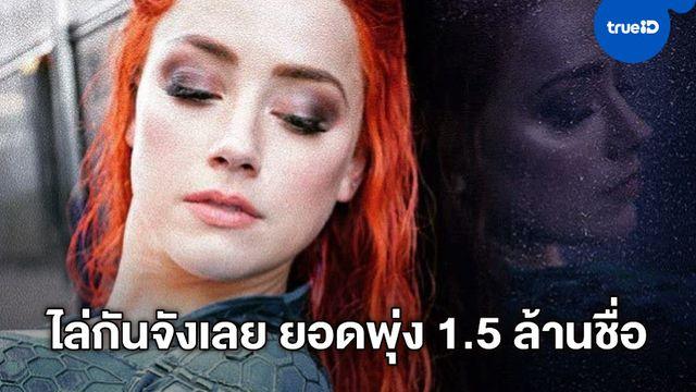 """ล่ารายชื่อไล่ 'แอมเบอร์ เฮิร์ด' พ้น """"Aquaman 2"""" ยอดทะลุ 1.5 ล้านชื่อแล้ว"""
