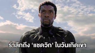 "Marvel ปล่อยคลิปอินโทรใหม่ อุทิศแก่ ""แชดวิก โบสแมน"" ในวันเกิด 44 ปี"