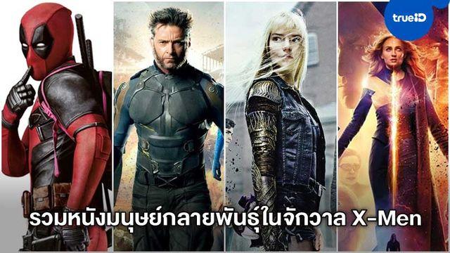 รวมหนังมนุษย์กลายพันธุ์ในจักรวาล X-Men