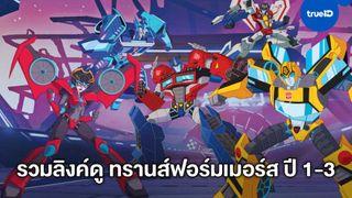 รวมลิงค์ดูการ์ตูนออนไลน์ Transformers: Cyberverse ปี 1-3