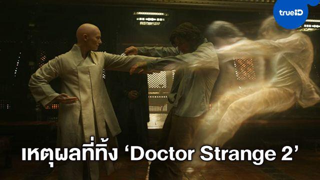 """ผู้กำกับ 'สก็อตต์ เดอริกสัน' ออกมาพูด หลังทิ้งภาคต่อ """"Doctor Strange 2"""""""