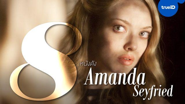 """8 หนังฮิต """"อะแมนดา ไซเฟร็ด"""" สาวผมบลอนด์-แววตาเสน่ห์ วันนี้อายุ 35 ปี"""