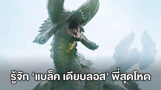 """เจาะลึก แบล็ค เดียบลอส ตัวโหดยักษ์ที่มาถล่มทีมนักล่าใน """"Monster Hunter"""""""