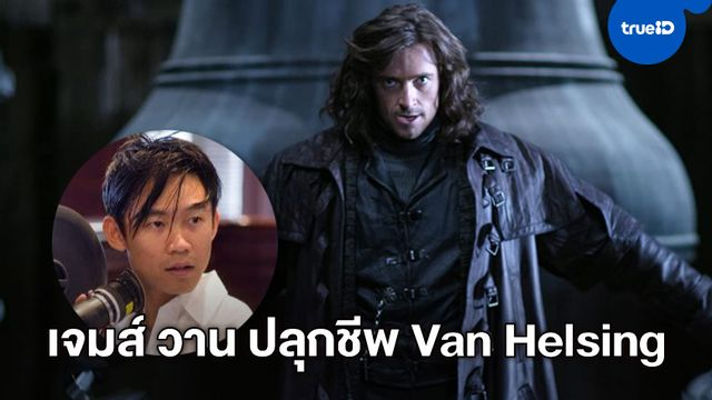 """ยูนิเวอร์แซล ไฟเขียวให้ เจมส์ วาน มาปลุกตำนานใหม่ให้ """"Van Helsing"""""""
